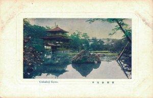 Japan Kinkakuji Kyoto 03.82