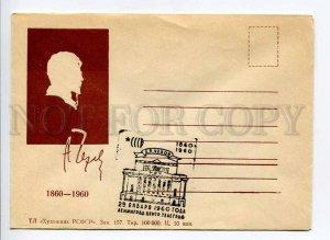 408181 USSR 1960 year writer Anton Chekhov silhouette COVER