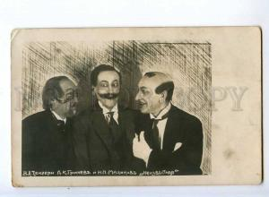 243482 CHENGERI GRINEV MALIKOV Russian DRAMA Actor 1920s PHOTO