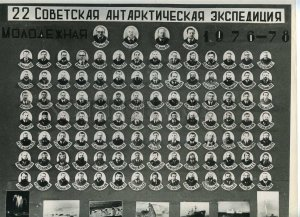 230781 22 Soviet Antarctic Expedition station MOLODEZHNAYA