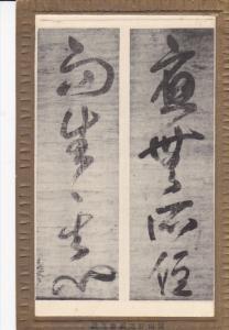 Japanese Logan Symbols, JAPAN, 1910-1920s Golden Border