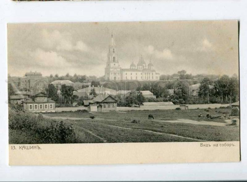 258114 Russia Kashin view cathedral Vintage Fisher postcard