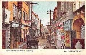 Hsinking China Ginza-shinmichi Street Vintage Postcard AA6093
