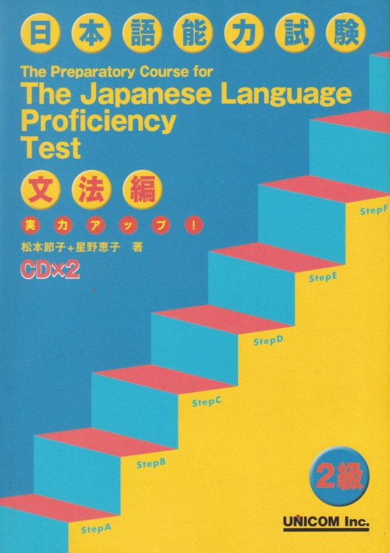 JLPT Japanese Language Proficiency Test 2 Grammar Preparatory Course Unicom Book