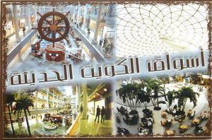 Kuwait multi view restaurant mall  Postcard