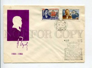 297830 USSR 1960 year writer Anton Chekhov silhouette COVER