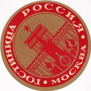 Russia Moscow Hotel Russia Vintage Luggage Label sk1532