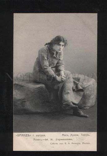 057105 GERMANOVA Russia DRAMA Theatre ACTRESS on Stone Vintage
