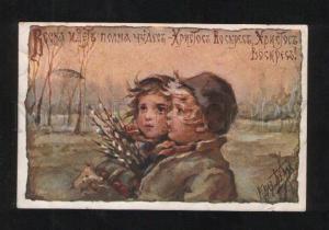 073506 EASTER RUSSIAN Rural Kids by Eliz BEM vintage PC