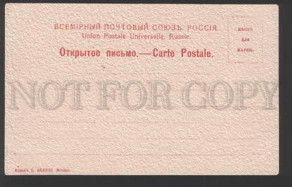 3020646 RUSSIA Gold Rooster Sign BZ Art Nouveau Vintage PC