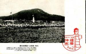 Japan - Imperial Army Gathering. Note the two different flags.  ***VERY RARE***