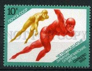 508209 USSR 1984 year Winter Olympic Games Sarajevo SKATING