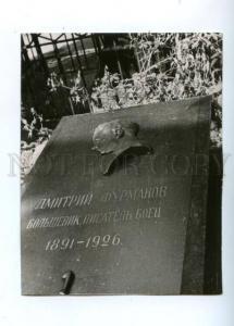 160451 CEMETERY Tomb headstone FURMANOV Writer old Photo Card