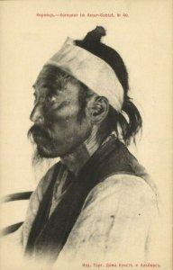 russia, AMUR, Korean Man (1899) Postcard