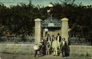 greece, ARGOSTOLI Αργοστόλι Kefalonia, Napier Garden (1915) Postcard