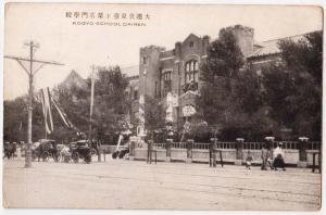 Kogyo School Dairen