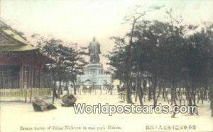 Priest Nichiren, East Park Hakata Japan Unused