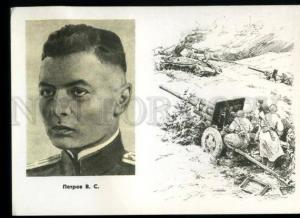 136921 WWII RUSSIAN Vasily PETROV twice Hero of USSR old pc