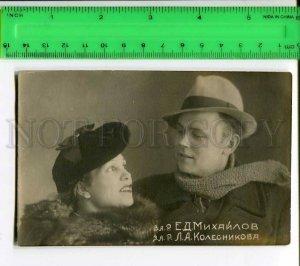 272046 MIKHAILOV & KOLESNIKOVA Russian OPERETTA Singer PHOTO