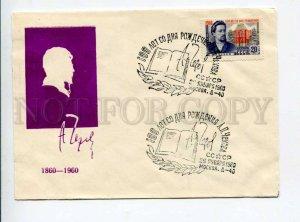 297802 USSR 1960 year writer Anton Chekhov silhouette COVER