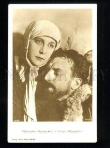 134874 KOVANKO & MOZZHUKHIN Russian MOVIE Stars Vintage PHOTO