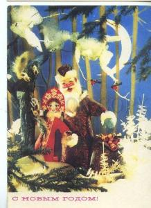 130942 SANTA CLAUS & SNOW MAIDEN old Russian postcard