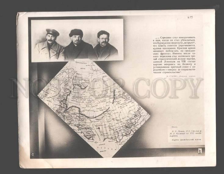 094121 USSR LENIN Stalin & Kalinin Vintage photo POSTER