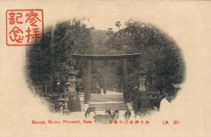 Japan Kasuga Shrine Nino Torii Nara 03.78