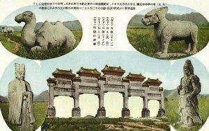 china, PEKING PEIPING, Ming Tomb Stone Figures (1920s) Postcard