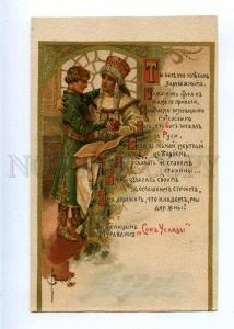 223849 RUSSIA SOLOMKO Dream rare delight vintage postcard