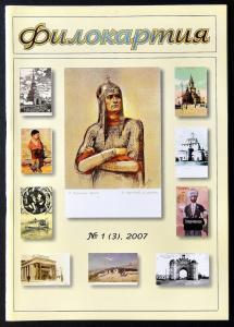 PHILOCARTIA 3/2007 Postcard Collector Russian Magazine WWI Steamer VOLGA Samara