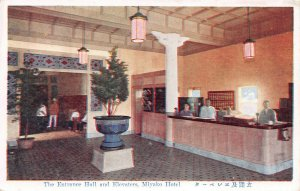 Entrance Hall and Elevators, Miyako Hotel, Japan, Early Postcard, Unused