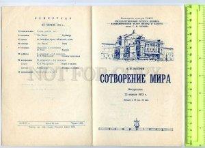 255633 USSR BALLET Petrov Creation World 1973 theatre Program