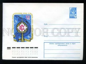 d278329 USSR 1978 20 y cooperation social countries field communications OCC
