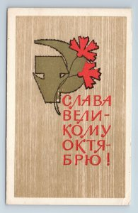 1969 GLORY OCTOBER Hammer n Sickle Propaganda by Vasiliev Soviet USSR Postcard