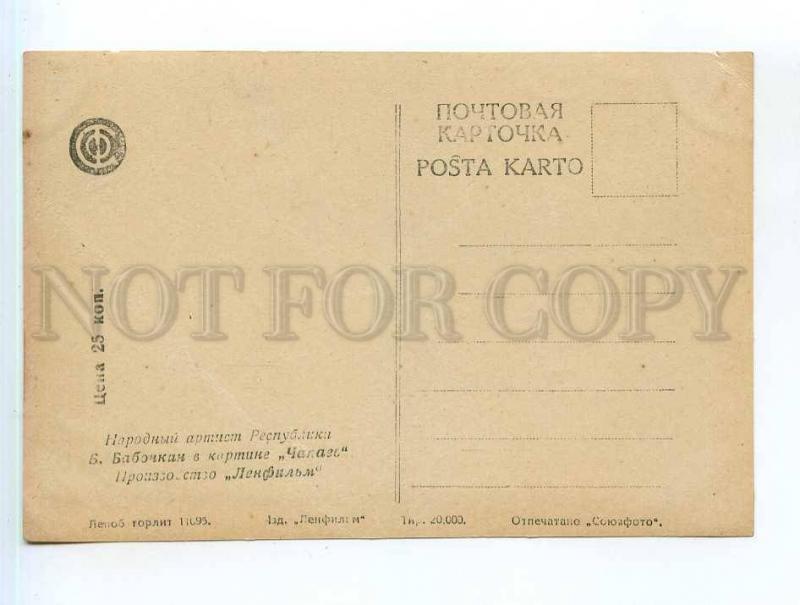 250345 RUSSIA film CHAPAEV movie star Babochkin Vintage PC
