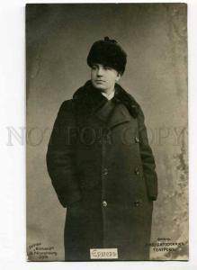 261378 ERSHOV Russian OPERA Singer WINTER COAT Richard PHOTO