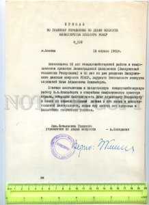 434863 1960 gratitude Shpilberg signed Deputy Head Directorate Arts Kholodilin