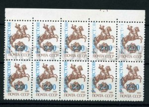 266821 USSR Uzbekistan local overprint block of stamps