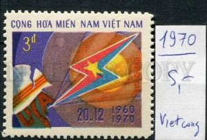 265499 VIETNAM 1970 year MNH stamp Viet Cong PROPAGANDA