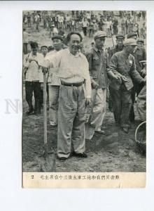 263278 CHINA Cultural Revolution construction Mao Zedong OLD