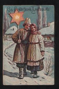 068143 UKRAINE Types Lovers CHRISTMAS vintage RUSSIAN PC