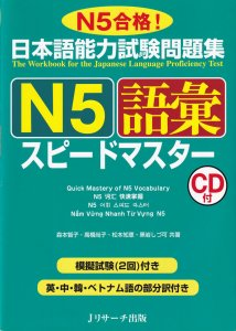 N5 Workbook Japanese Language Proficiency Test Quick Vocabulary Mastery Book