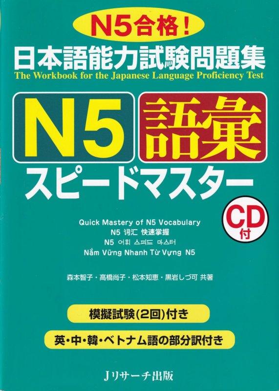 N5 Workbook Japanese Language Proficiency Test Quick Vocabulary Mastery Book