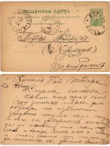 CPA AK postcard BULGARIA (402957)