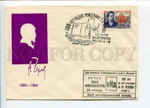 297793 USSR 1960 year writer Anton Chekhov silhouette COVER