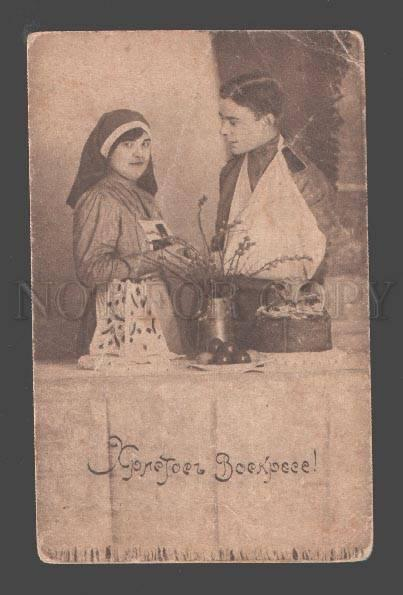 089518 WWI RUSSIAN Red CROSS PROPAGANDA EASTER Vintage PC