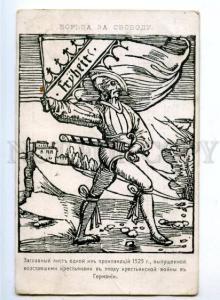 178104 struggle for freedom 1525 Peasant War russian postcard