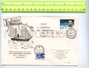 414563 USSR 1977 philatelic exhibition Arctic exploration Severomorsk
