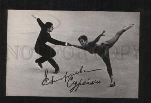 069742 RUSSIAN SKATING Champion Smirnova & Suraykin